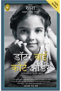 Daughter By Court Order (Hindi)