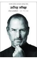 Steve Jobs: The Exclusive Biography - Marathi