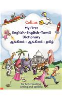 Collins My First English-English-Tamil Dictionary